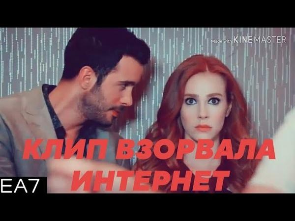 Клип проста Бомба mahari rocket fun remix 2018 (EA7 MUSICAL) Любовь на прокат Амир и Дефне