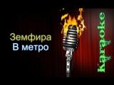 Земфира - В метро ( караоке )