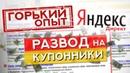 Развод с Купонными Аккаунтами Яндекс Директ Горький Опыт 2
