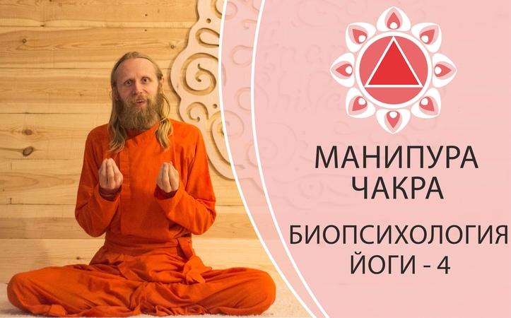 БИОПСИХОЛОГИЯ ЙОГИ-4. МАНИПУРА ЧАКРА. Дада Садананда.
