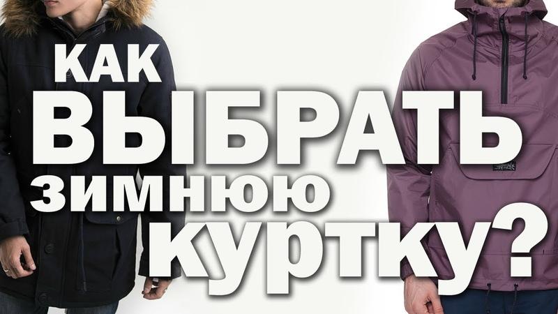 О зимних куртках Как выбрать Про утеплители и плащевку KUROKHTINs