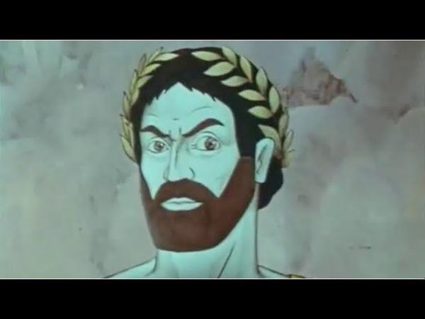 Герон (1979). Советский мультфильм об ученом-изобретателе | Мультфильмы. Золотая коллекция