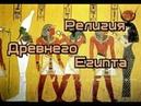 Мацих Л.А. - Религия Древнего Египта