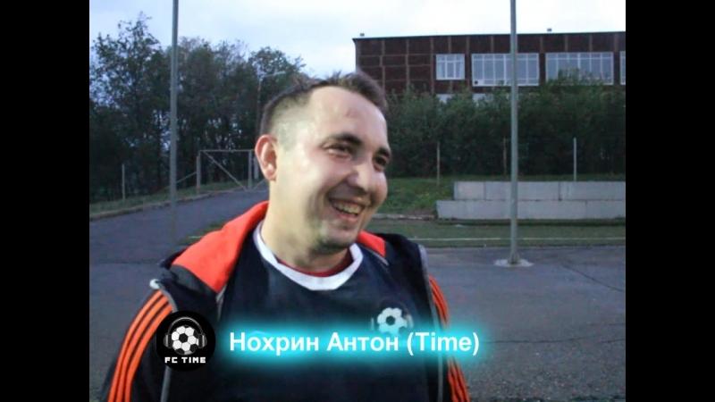 Антон Нохрин фк Time Регион 59 Time
