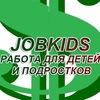 Работа для детей и подростков