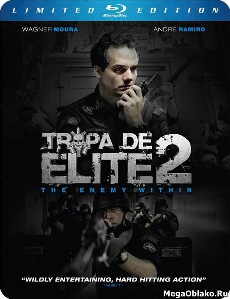 Элитный отряд: Враг внутри / Elite Squad: The Enemy Within / Tropa de Elite 2 - O Inimigo Agora E Outr (2010/BDRip/HDRip)