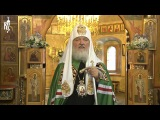 Проповедь Святейшего Патриарха Кирилла  1 О свободе выбора и кто такой раб Божий))