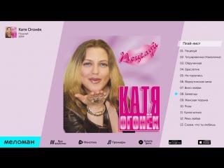 Катя Огонёк - Поцелуй (Альбом 2004 г)