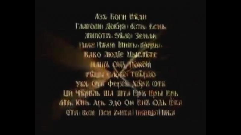 Древнеславянская буквица Образная передача информации