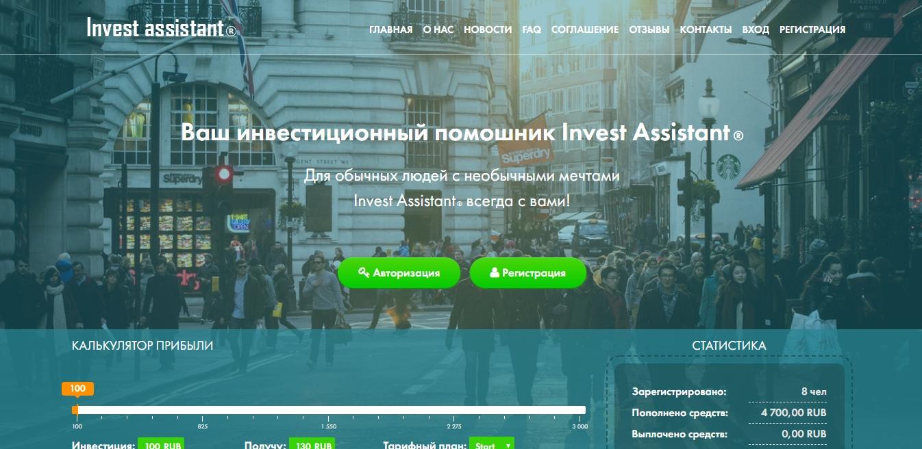Постер к новости Invest Assistant
