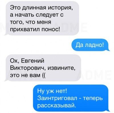 17 СМС от людей, которые ошиблись номером: ↪ Но не растерялись!