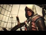 Assassin's Creed 4 - Под черным флагом, Пиратский клинок Ассасина