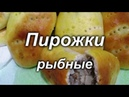Рыбные пирожки Пирожки с рыбой и луком Просто вкусно
