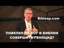 Повелел ли Бог в Библии совершить геноцид? Уильям Лейн Крейг