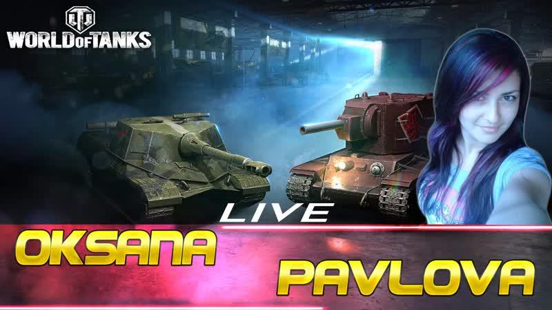 WoT - Немая Девушка играет в World of Tanks