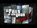 Fails of the year / part 2