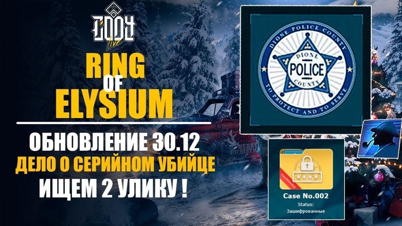 Ring of Elysium | ROE | ОБНОВЛЕНИЕ 30.12 | ДЕЛО О СЕРИЙНОМ УБИЙЦЕ В ДИОНЕ ИЩЕМ 2 УЛИКУ