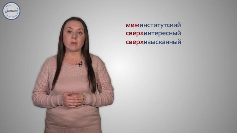 Русский 5 Буквы Ы И в корне после приставок