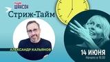 Александр Кальянов в гостях у Ксении Стриж (Стриж-тайм)