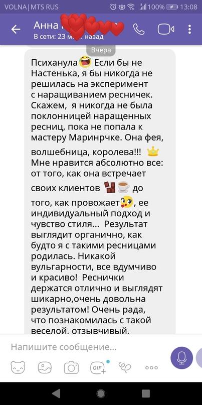 Марина Лашмейкер | Севастополь