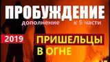 ПРОБУЖДЕНИЕ 2019 ЦЕНТАВРИАНЕ (ПРИШЕЛЬЦЫ В ОГНЕ), новый фильм про космос инопланетян НЛО 2019 UFO