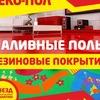 Напольные покрытия Teping в Перми