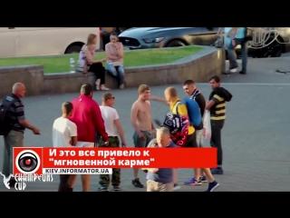 В Киеве продавец шарфов на финал ЛЧ смачно врезал мужику