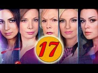 Женщины на грани 17 серия(криминально-психологический сериал),Россия 2013