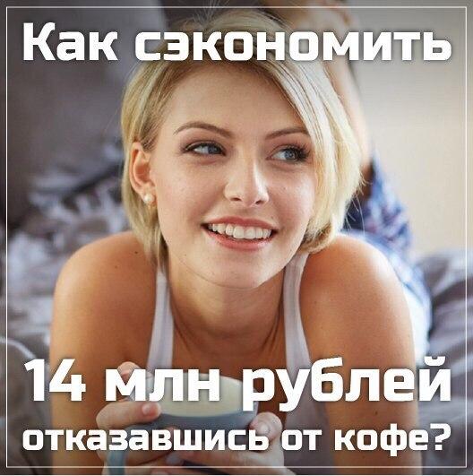 Как сэкономить 14 000 000 рублей на кофе? Это Катя. Она сидит в модн