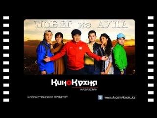 Казахстанский сериал «Побег из аула» - 1 сезон 5 серия