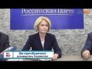 руководитель Росреестра Виктория Абрамченко про бюджетные учереждения оценщиков