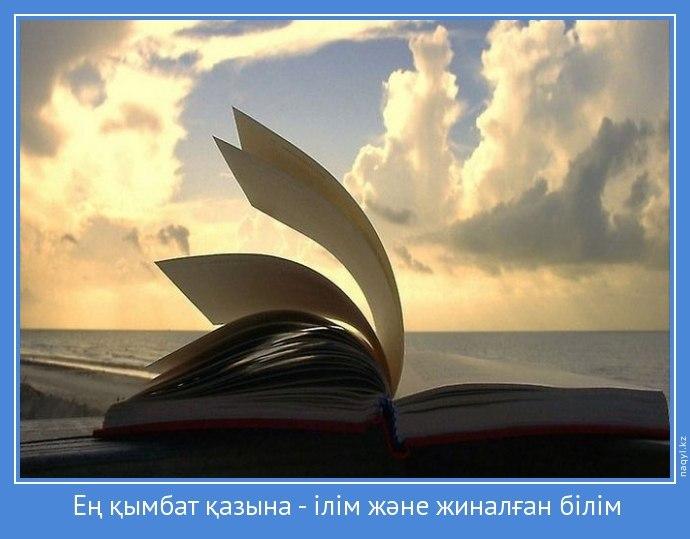 Қазақша өлең: Білім - қазына казакша Қазақша өлең: Білім - қазына на казахском языке