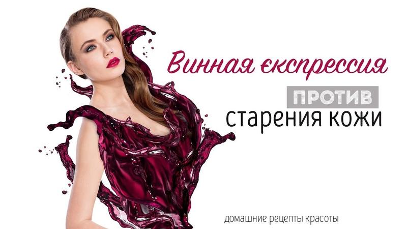 Уникальные ОМОЛАЖИВАЮЩИЕ СВОЙСТВА КРАСНОГО ВИНА в домашних рецептах красоты 192