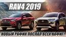 НОВЫЙ TOYOTA RAV4 2019 БОМБА НА КОЛЕСАХ