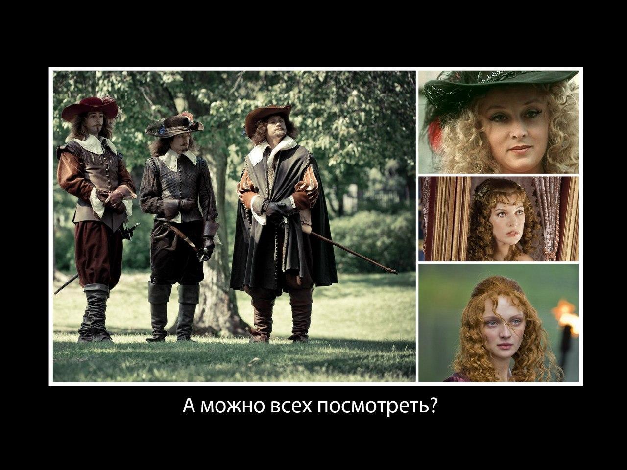 Три мушкетера порно версия 19 фотография
