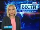 Выпуск «Вести-Иркутск. События недели» 20.05.2018 09_45