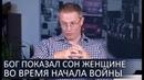 Бог дал поучительный сон женщине когда началас война в Украине Александр Шевченко