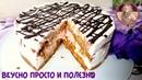 Торт за 5 Минут Без Выпечки который Покорит ВСЕХ Торт Наслаждение на Скорую Руку