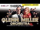 Легенда джаза Оркестр Гленна Миллера в Новосибирске!