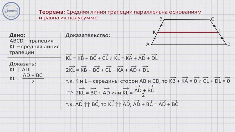 Геометрия 9 класс. Средняя линия трапеции