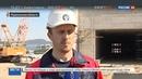 Новости на Россия 24 • На Мурманском транспортом узле появится тоннель