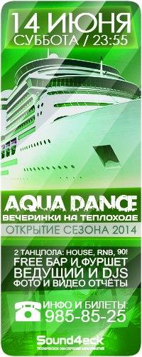 Aqua Dance 9 ★ 14 июня ★ Открытие сезона 2014
