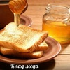 Клад меда - Башкирский мёд в Москве