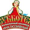 """Инклюзивный фольклорный ансамбль """"СУББОТЕЯ"""""""