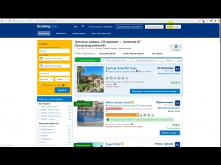 Сравнение ЦЕН - Appi Travels и Booking