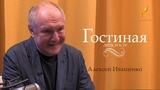 Гостиная. Алексей Иващенко