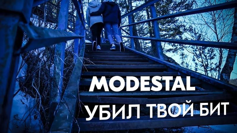 MODESTAL УБИЛ ТВОЙ БИТ