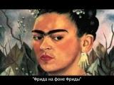 ФРИДА НА ФОНЕ ФРИДЫ (Trailer)