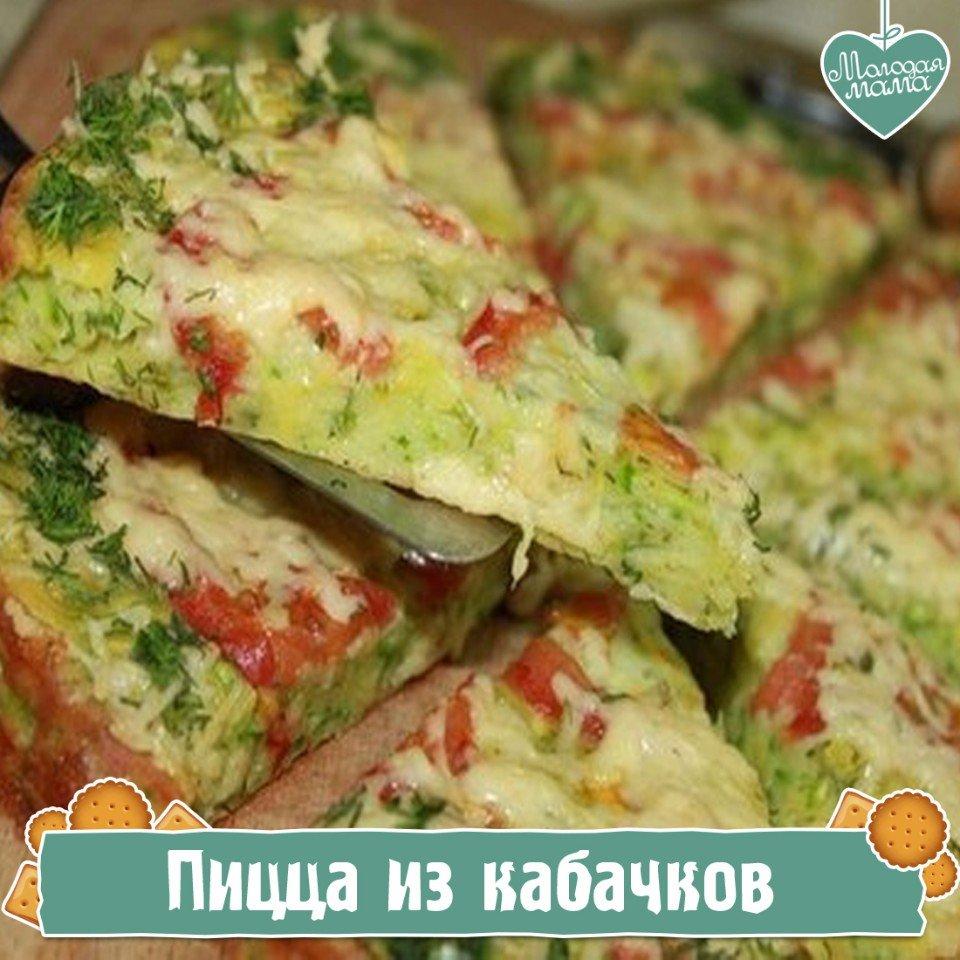 Кабачковая пицца рецепт рецепты