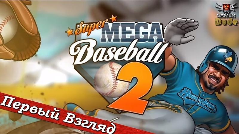 Super Mega Baseball 2 - Честный обзор